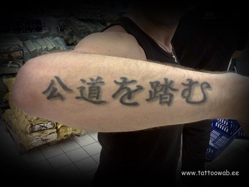 mans-tattoo-words
