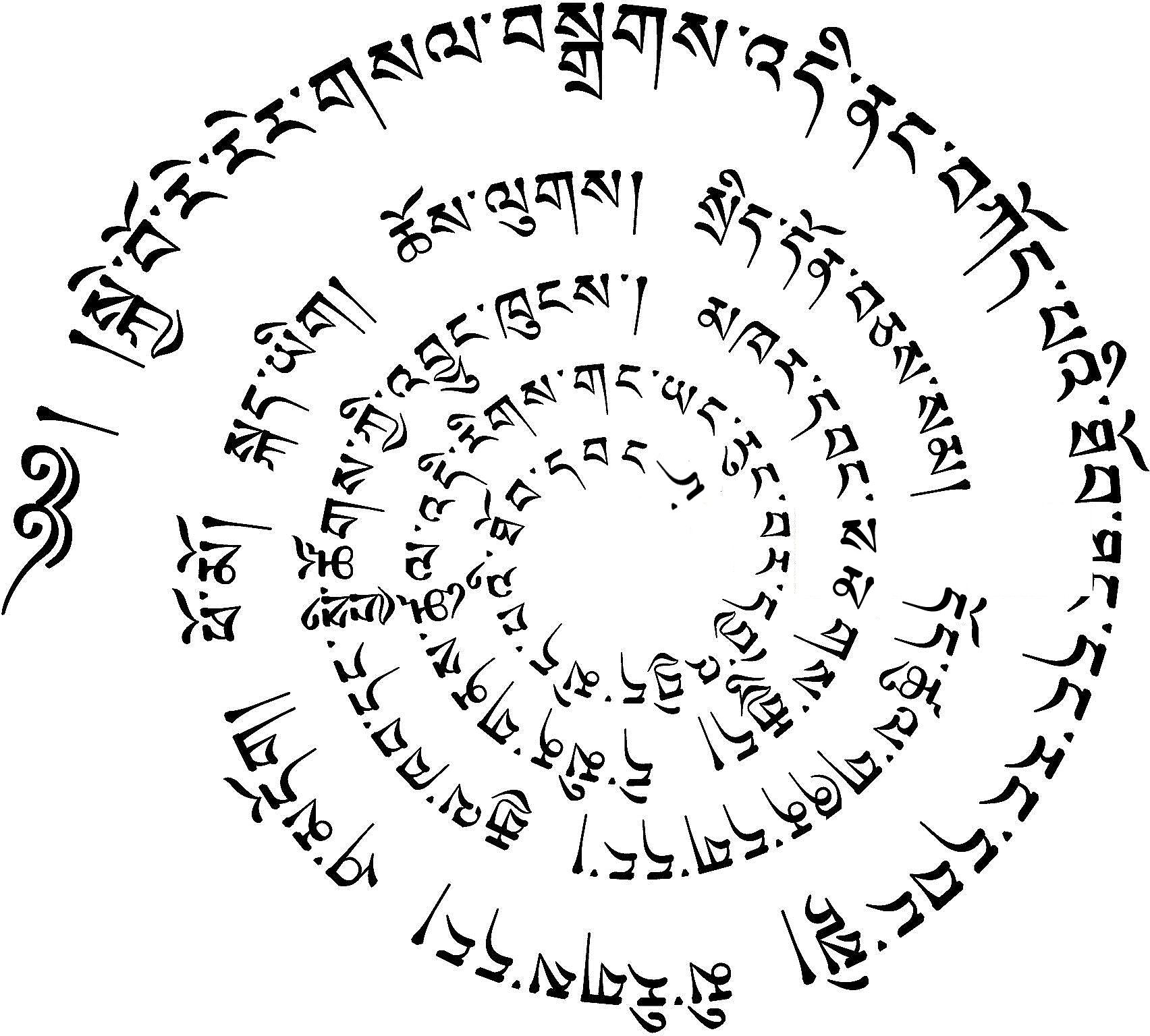 Tibetan- beautiful writing, or the most beautiful writing