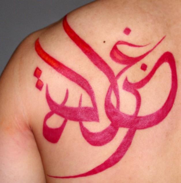 arabic tattoo on shoulder back photo - 1
