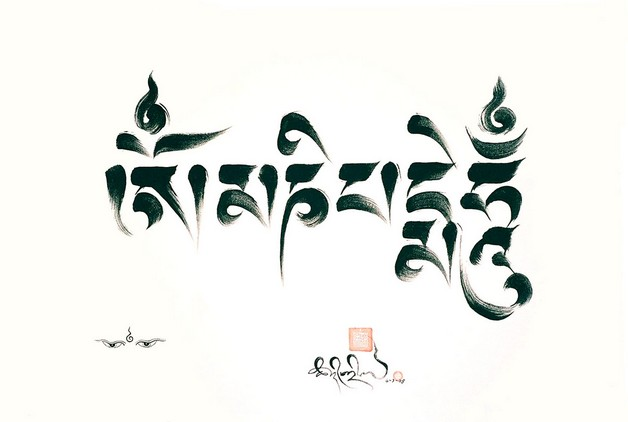 Buddhist Mantra Tattoo Design