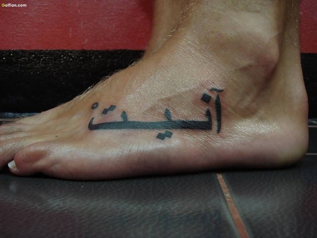 fabulous arabic calligraphy tattoo photo - 1
